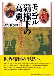 2014年度書評一覧 « 名古屋大学...