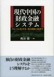 現代中国の財政金融システム « 名古屋大学出版会