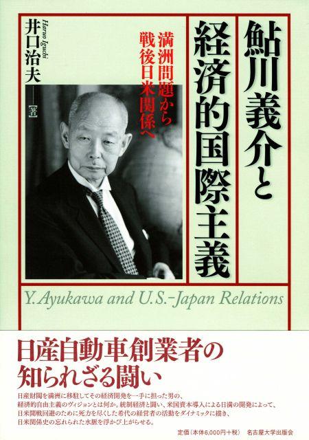 鮎川義介と経済的国際主義 « 名...