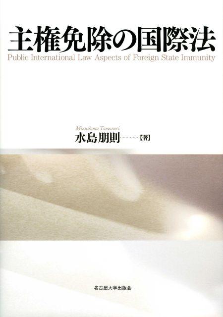 主権免除の国際法 « 名古屋大学出版会