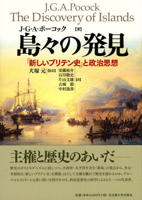 the discovery of islands essays in british history The discovery of islands: essays in british history, by j g a pocock pp xiii + 344 cambridge and new york: cambridge university press, 2005, £1799, $2999.