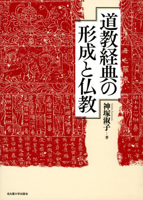 道教経典の形成と仏教 « 名古屋大学出版会