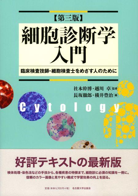 細胞 の 分子 生物 学 第 6 版 pdf